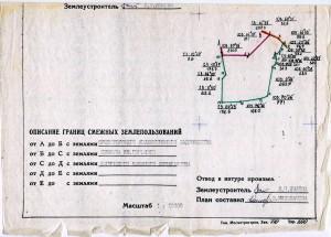 План схема