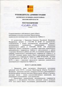 Постановление 2402 с.1